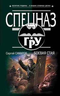 Боевая стая - Сергей Самаров