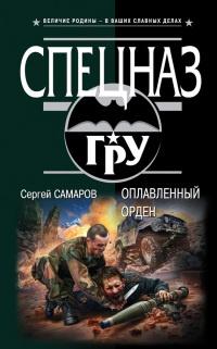 Оплавленный орден - Сергей Самаров