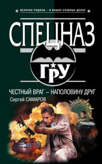Честный враг - наполовину друг - Сергей Самаров