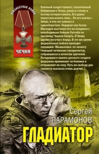 Гладиатор - Сергей Парамонов