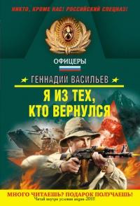 Я из тех, кто вернулся - Геннадий Васильев