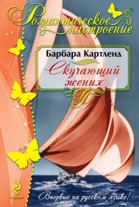Скучающий жених - Барбара Картленд