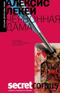 Червонная дама - Алексис Лекей