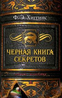 Черная книга секретов - Фиона Э. Хиггинс