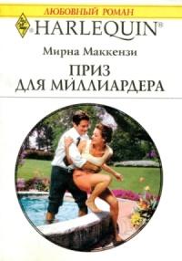 Приз для миллиардера - Мирна Маккензи
