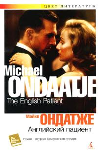 Английский пациент - Майкл Ондатже