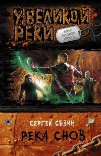 Река Снов - Сергей Сезин