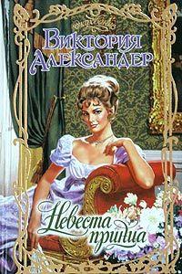 Невеста принца - Виктория Александер
