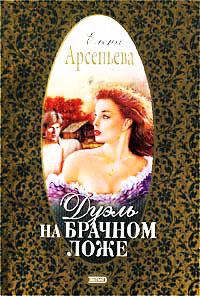 Дуэль на брачном ложе - Елена Арсеньева