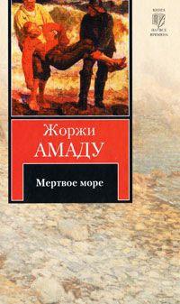 Мертвое море - Жоржи Амаду