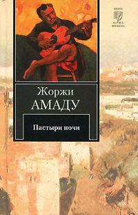 Пастыри ночи - Жоржи Амаду