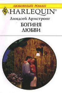 Богиня любви - Линдсей Армстронг