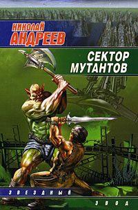 Сектор мутантов - Николай Андреев