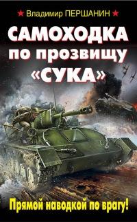 """Самоходка по прозвищу """"Сука"""". Прямой наводкой по врагу! - Владимир Першанин"""
