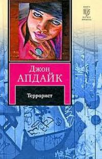 Террорист - Джон Апдайк