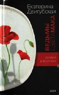 Ведьмы цвета мака - Екатерина Двигубская