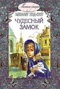 Чудесный замок - Элизабет Мид-Смит