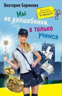 Мы не волшебники, а только учимся - Виктория Баринова