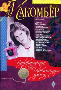 Возвращение на Цветочную улицу - Дебби Макомбер