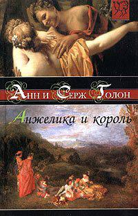 Анжелика и король - Анн Голон