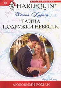 Тайна подружки невесты - Фиона Харпер