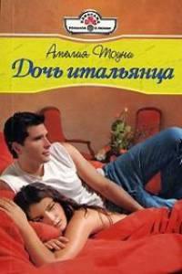 Дочь итальянца - Амелия Тоуни