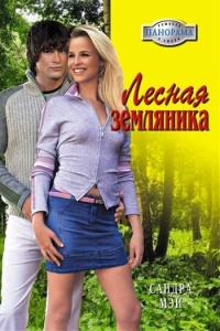 Лесная земляника - Сандра Мэй
