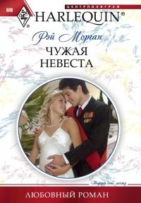 Чужая невеста - Рэй Морган