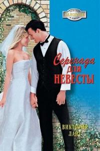 Серенада для невесты - Виктория Лайт