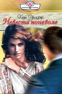 Невеста поневоле - Хеди Уилфер