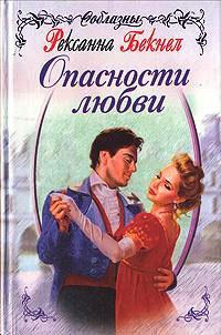 Опасности любви - Рексанна Бекнел