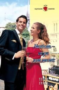 Любовь - игра для двоих - Терри Грант