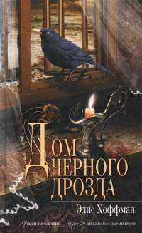 Дом черного дрозда - Элис Хоффман