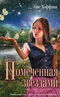 Помеченная звездами - Элис Хоффман