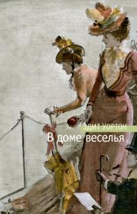 В доме веселья - Эдит Уортон