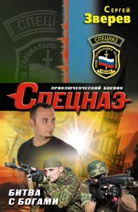 Битва с богами - Сергей Зверев