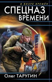 Спецназ времени - Олег Таругин