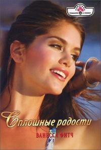 Сплошные радости - Ванесса Фитч
