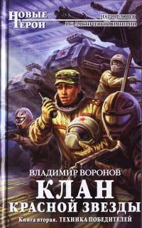 Техника победителей - Владимир Воронов