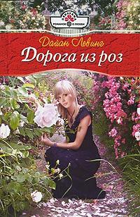 Дорога из роз - Дайан Левинг