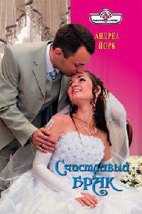 Счастливый брак - Андреа Йорк