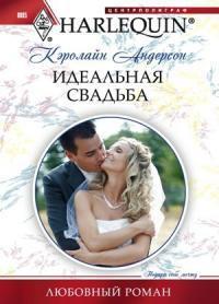 Идеальная свадьба - Кэролайн Андерсон