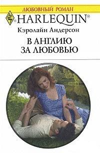 В Англию за любовью - Кэролайн Андерсон