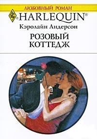 Розовый коттедж - Кэролайн Андерсон