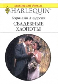Свадебные хлопоты - Кэролайн Андерсон