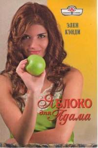 Яблоко для Адама - Элен Кэнди