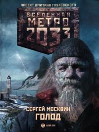 Метро 2033. Голод - Сергей Москвин