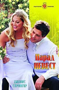 Парад невест - Дженис Спрингер