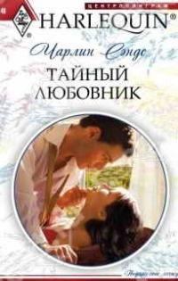 Тайный любовник - Чарлин Сэндс