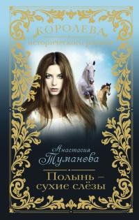 Полынь - сухие слезы - Анастасия Туманова